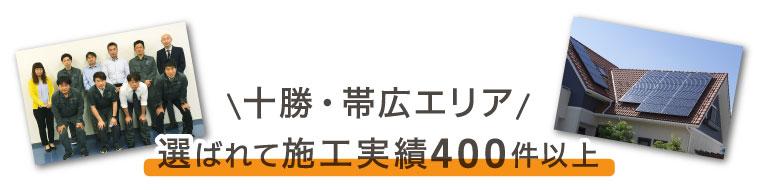 十勝・帯広エリア選ばれて施工実績400件以上