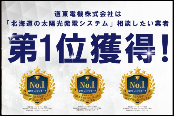 北海道エリア 太陽光発電システム相談したい業者 全3部門で第一位を獲得しました!