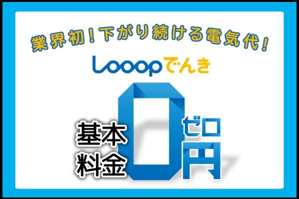『Looopでんき』の取扱いを開始しました!お家もビジネスも。電気代を安くしたい方へおすすめの新電力です。