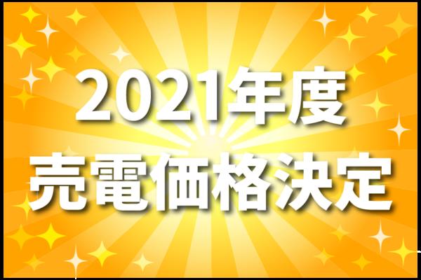 2021年度 売電単価が決定しました!
